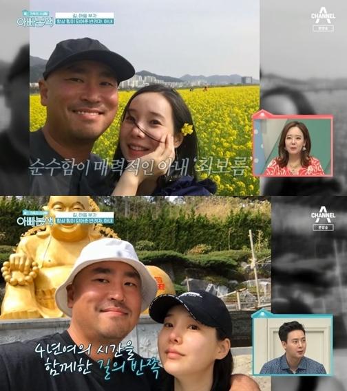 사진 채널A '아빠본색'