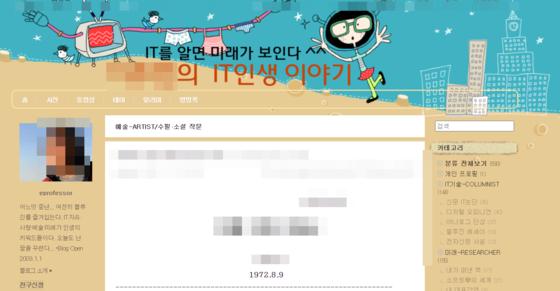 성차별적 발언을 담은 게시물을 읽게 해 논란이 된 한국외대 A교수의 블로그. 사진 블로그 캡처