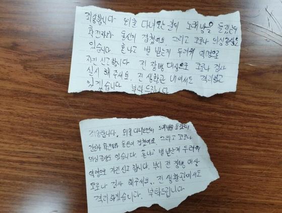 '코로나 증상 의심'익명 메모. 사진 인터넷 커뮤니티 캡처