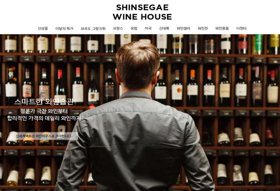 SSG닷컴에 지난해 문을 연 신세계 와인 하우스 메인 페이지. 사진 신세계백화점