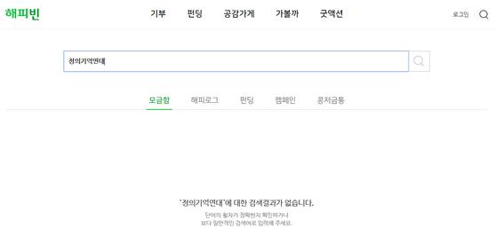 27일 해피빈에 '정의기억연대'를 검색한 결과. 사진 네이버 캡처
