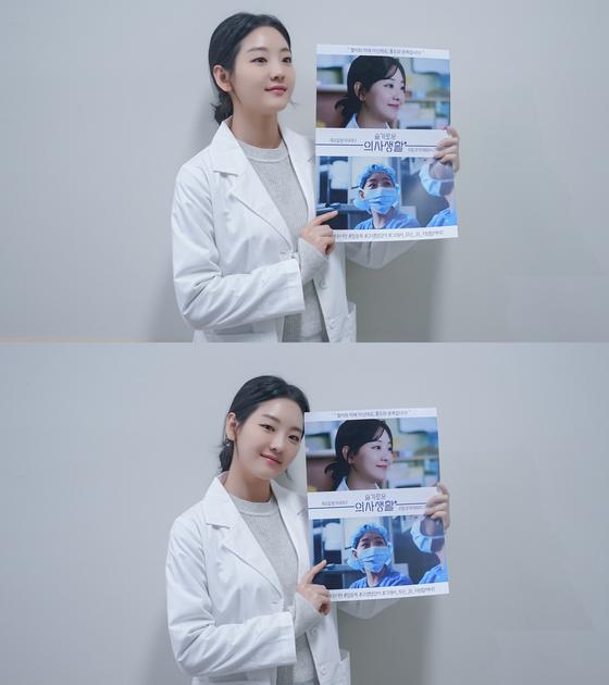 '슬기로운 의사생활' 조이현