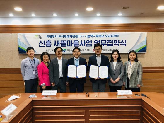 서울여자대학교, SI교육센터-의정부시 도시재생지원센터와 업무협약 체결
