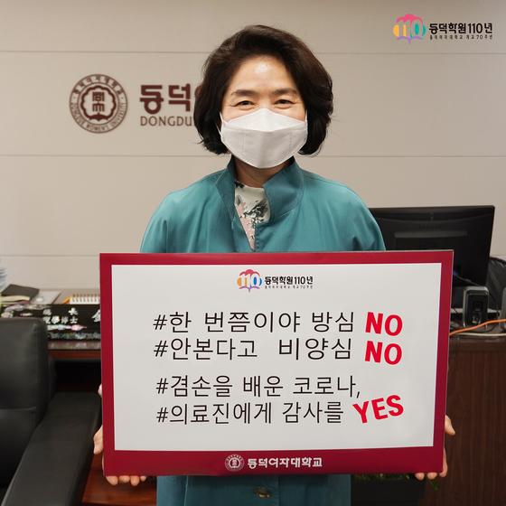 동덕여대 김명애 총장, '코로나19 극복 희망캠페인 릴레이'동참