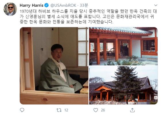 해리 해리스 미 대사 트위터 캡처
