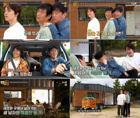 tvN '바퀴 달린 집'