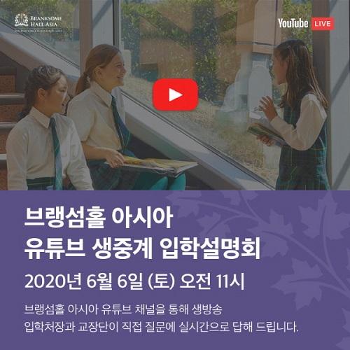 국내 유일 여자 국제학교 브랭섬홀 아시아, 6일 유튜브 온라인 입학설명회