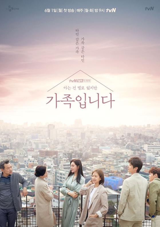 tvN 월화극 '가족입니다'