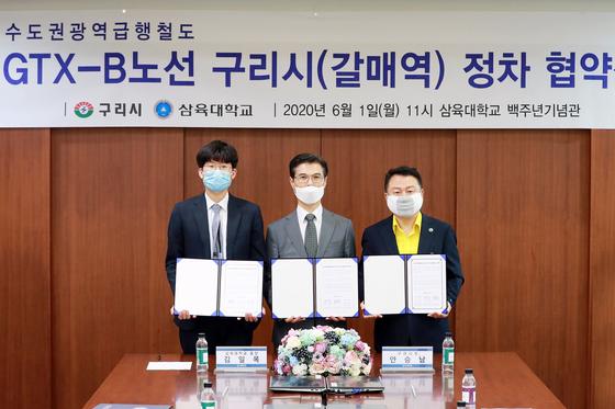 삼육대-구리시 'GTX B노선 갈매역 정차' 공동 추진
