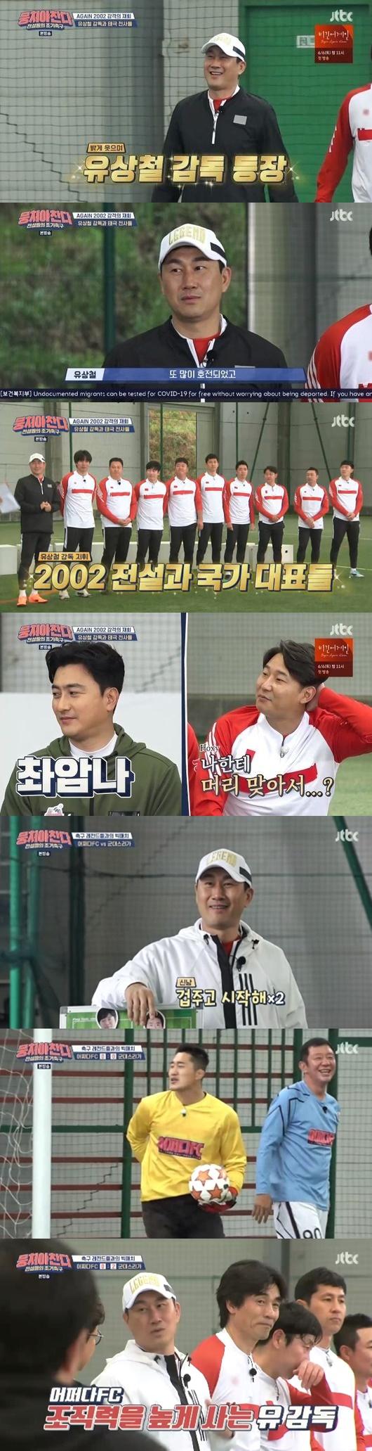 '뭉쳐야 찬다' 유상철 감독과 2002 국가대표들