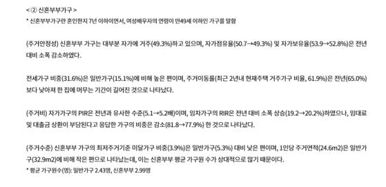 국토부가 1일 발표한 '2019 주거실태조사' 보도자료 내용 발췌