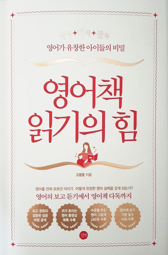 『영어책 읽기의 힘』 표지 [중앙포토]
