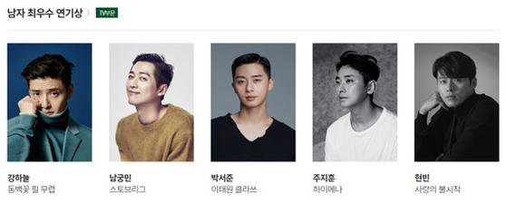 박상예술대상 TV부문 남자 최우수 연기상 후보
