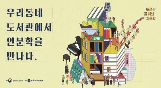 동덕여대 춘강학술정보관 2년 연속 '길 위의 인문학' 공모 선정
