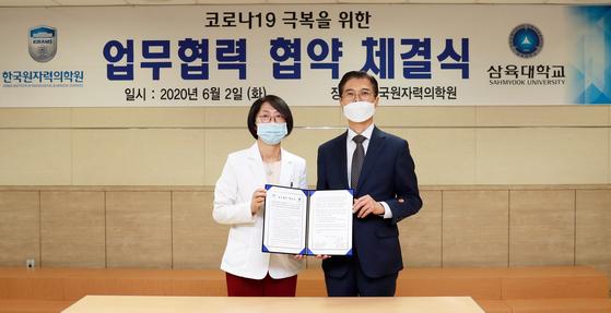 삼육대-한국원자력의학원, 국가재난 대비 의료인력 양성한다