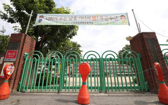 인천 부평구의 한 초등학교 교문이 굳게 닫혀 있다. 연합뉴스
