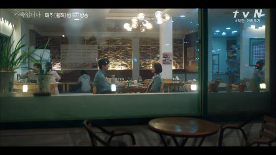 tvN 월화극 '(아는 건 별로 없지만) 가족입니다' 1회