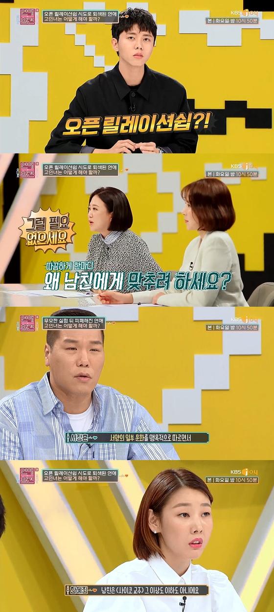 KBS JOY '연애의 참견3' 22회