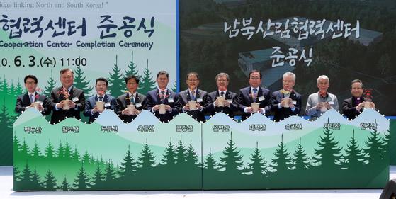 파주 남북산림협력센터 준공식