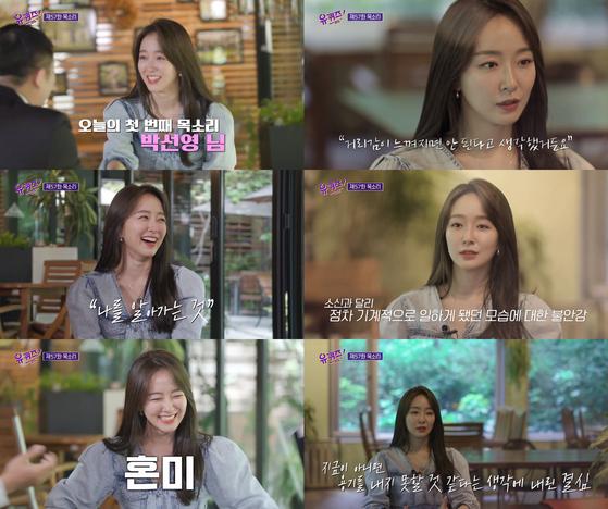 '유 퀴즈 온 더 블록' 박선영