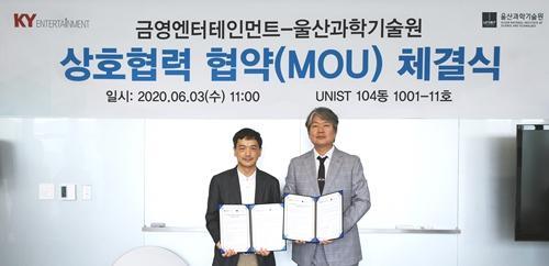 금영엔터테인먼트, 유니스트 국립울산과학기술원과 산학협약 체결