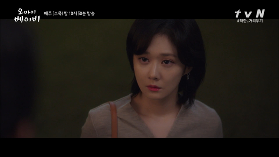 tvN '오 마이 베이비' 8회