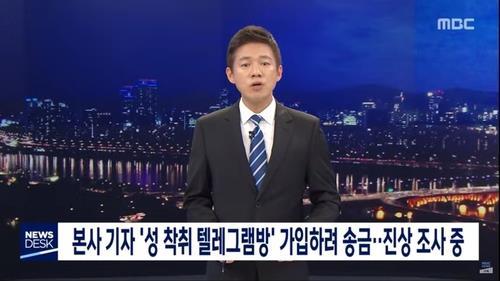 MBC 뉴스에서 '박사방'에 유료회원으로 가입한 혐의를 받는 자사 기자에 대해 언급하고 있다. 화면 캡처