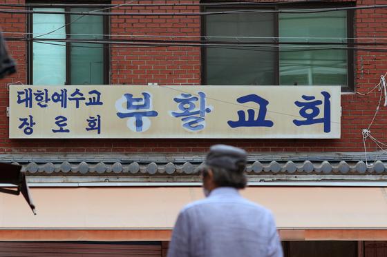 2일 오후 서울 양천구 부활교회. 뉴스1