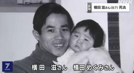 일본이 납북 피해자의 상징인 요코타 메구미의 부친 요코타 시게루가 5일 지병으로 사망했다. [NHK 캡처]
