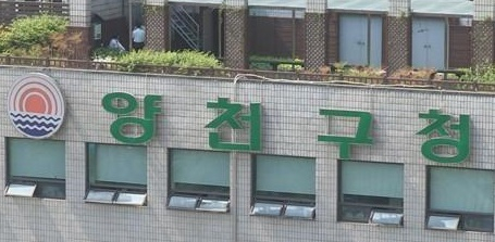 양천구청. 연합뉴스