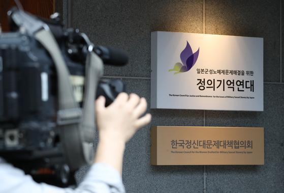서울 마포구 정의기억연대 사무실. 연합뉴스