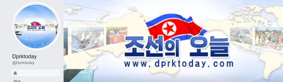 사진 조선의 오늘 페이스북 계정 캡처