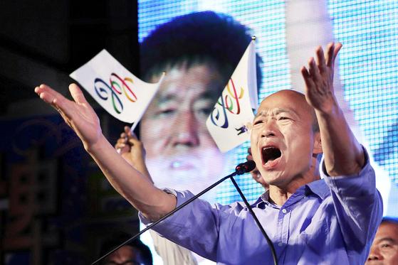 2018년 대만 지방선거에서 국민당 후보로 가오슝 시장에 당선된 한궈위 당선자가 지지자들에게 감사 연설을 하고 있다. [로이터]
