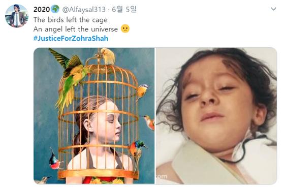 파키스탄에서 8세 소녀가 집 주인에게 앵무새를 잃어버렸다는 이유로 폭행당해 숨졌다. '조흐라 샤에게 정의를'(#JusticeForZohraShah)해시태그 달기 운동에 참여한 한 네티즌이 올린 글. 사진 트위터 캡처