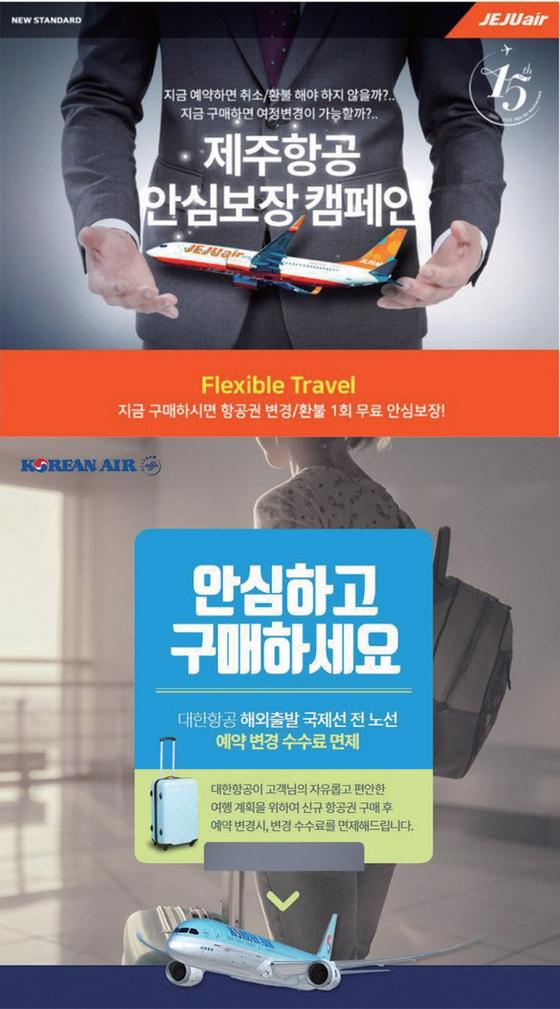 '안심구매 캠페인'을 펼치고 있는 항공사 홈페이지. / 사진:각 항공사 홈페이지 캡처