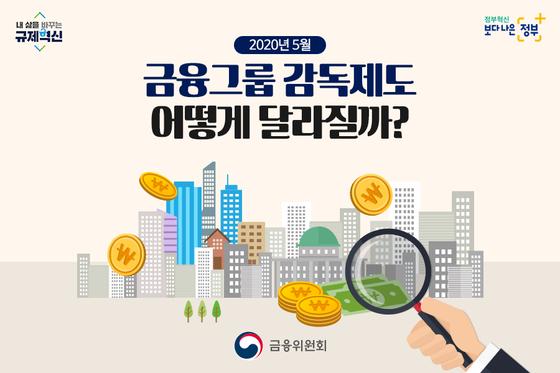 금융위원회 카드뉴스