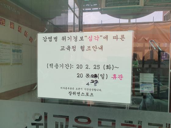 서울 성북구 장위연스포츠센터는 서울시교육청으로부터 휴장 명령을 받고 2월 25일부터 운영 중단에 들어갔다. 이가람 기자