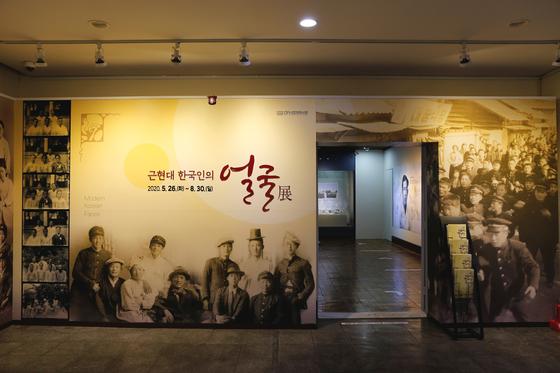 대구근대역사관이 오는 8월 30일까지 '근현대 한국인의 얼굴' 전시를 진행한다. 대구시