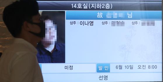 세브란스에 마련된 마포 쉼터 소장 빈소. 연합뉴스