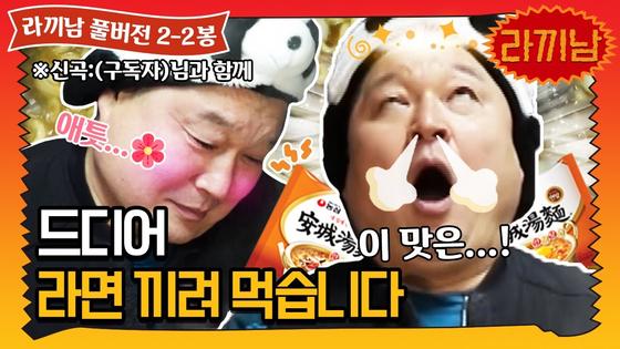 '라끼남' [유튜브 캡쳐]