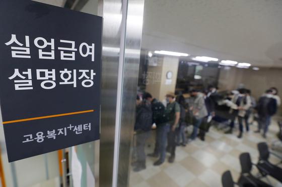 서울고용복지플러스센터 실업급여설명회에 모인 구직자. 연합뉴스