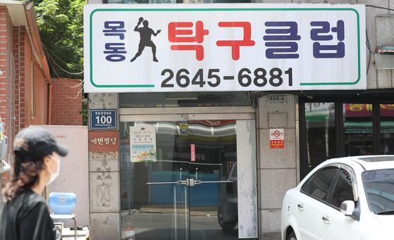 서울 양천구 목동탁구클럽 앞으로 한 시민이 걸어가고 있다. 뉴시스