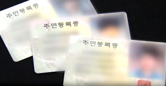 주민등록증 자료화면. [사진 JTBC 캡처]