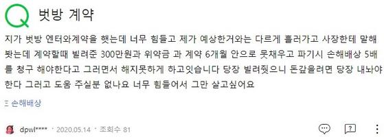 네이버 지식iN에 올라온 벗방 피해 상담 글. 김민중 기자