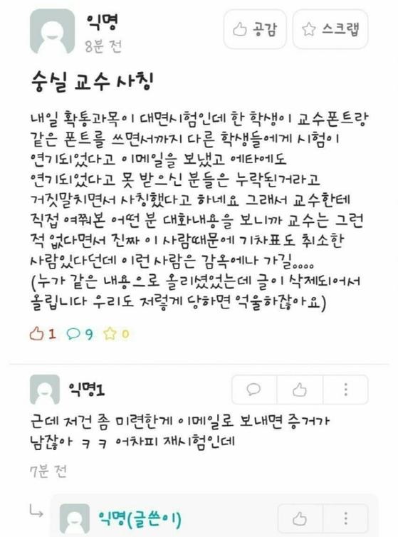 숭실대학교 에브리타임 앱 캡처