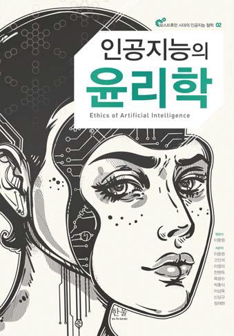 '포스트휴먼 시대의 인공지능 철학' 시리즈 제2권 『인공지능의 윤리학』. 이 책은 2020년 한국과학기술도서상 수상작품이다. [사진 한울엠플러스]