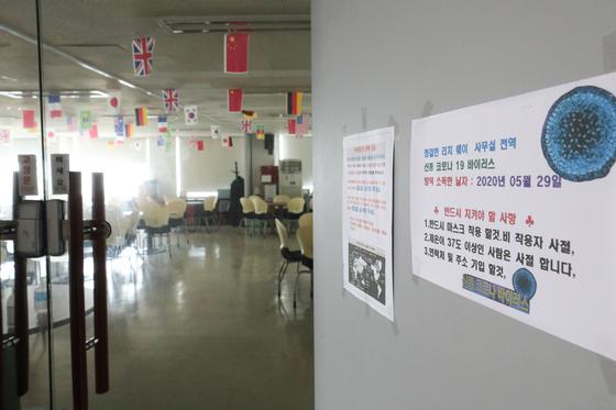 다단계 방문판매업체 '리치웨이'발(發) 신종 코로나바이러스 감염증(코로나19) 여파가 경기도 성남시 방문판매업체로 번졌다. 뉴스1