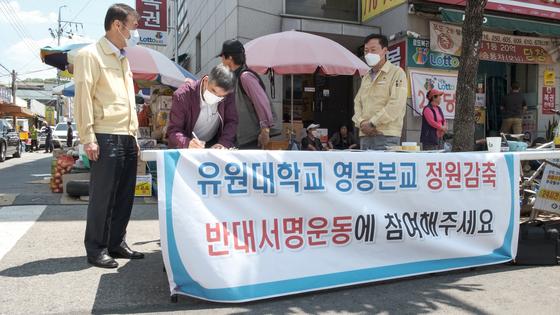 충북 영동군이 유원대의 내년도 신입생 정원 감축에 반대하는 서명운동을 하고 있다. [사진 영동군]