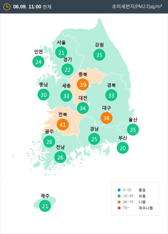 [6월 9일 PM2.5]  오전 11시 전국 초미세먼지 현황