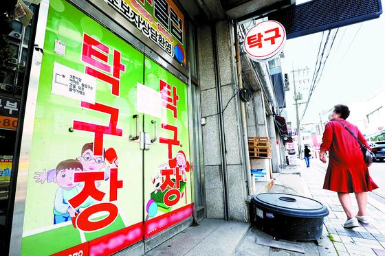 집단감염이 발생한 양천구 탁구장. 뉴스1